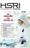 HSRI FORUM ฉบับพิเศษ เดือนพฤษภาคม พ.ศ. 2563 : วิจัย เฉพาะกิจ หยุด COVID-19
