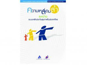 ความเหลื่อมล้ำระหว่างระบบหลักประกันสุขภาพในประเทศไทย