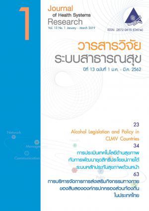 วารสารวิจัยระบบสาธารณสุข ปีที่ 13 ฉบับที่ 1 มกราคม-มีนาคม 2562 (Vol.13 No.1)