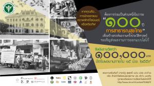 """ประกวดโลโก้ """"๑๐๐ ปี การสาธารณสุขไทย"""""""