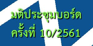 มติการประชุมคณะกรรมการสถาบันวิจัยระบบสาธารณสุข ครั้งที่ ๑๐/๒๕๖๑