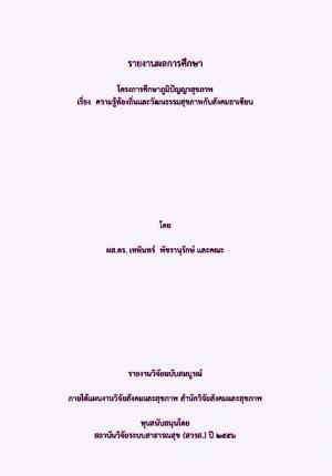 การศึกษาภูมิปัญญาสุขภาพ เรื่อง ความรู้ท้องถิ่นและวัฒนธรรมสุขภาพกับสังคมอาเซียน