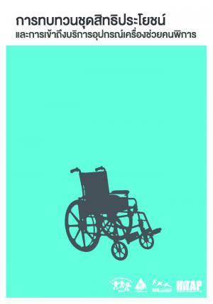 การทบทวนชุดสิทธิประโยชน์และการเข้าถึงบริการอุปกรณ์เครื่องช่วยคนพิการ