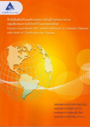 ปัจจัยสัมพันธ์กับพฤติกรรมสุขภาพในผู้ป่วยโรคเบาหวานกลุ่มเสี่ยงของการเกิดโรคหัวใจและหลอดเลือด