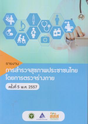 การสำรวจสุขภาพประชาชนไทยโดยการตรวจร่างกายครั้งที่ 5 พ.ศ.2557