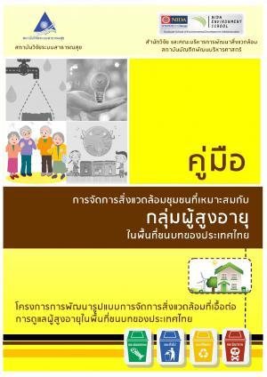 คู่มือการจัดการสิ่งแวดล้อมชุมชนที่เหมาะสมกับกลุ่มผู้สูงอายุในพื้นที่ชนบทของประเทศไทย