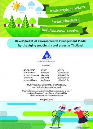 การพัฒนารูปแบบการจัดการสิ่งแวดล้อมโดยผู้สูงอายุในพื้นที่ชนบทของประเทศไทย