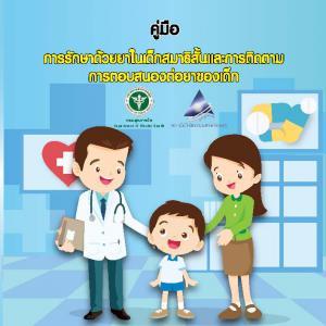 คู่มือการรักษาด้วยยาในเด็กสมาธิสั้นและการติดตามการตอบสนองต่อยาของเด็ก