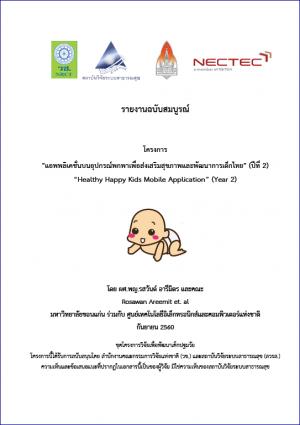 แอพพลิเคชั่นบนอุปกรณ์พกพาเพื่อส่งเสริมสุขภาพและพัฒนาการเด็กไทย ปีที่ 2