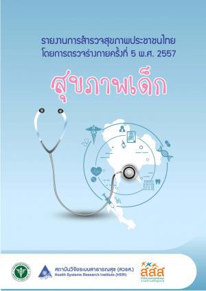 การสำรวจสุขภาพประชาชนไทยโดยการตรวจร่างกาย ครั้งที่ 5 พ.ศ.2557 : สุขภาพเด็ก