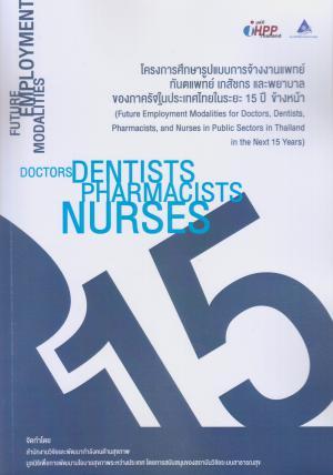 การศึกษารูปแบบการจ้างงาน แพทย์ ทันตแพทย์ เภสัชกร และพยาบาล ในภาครัฐของประเทศไทยในระยะ 15 ปีข้างหน้า