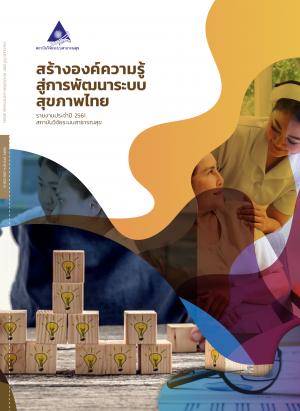 รายงานประจำปี 2561 สถาบันวิจัยระบบสาธารณสุข : สร้างองค์ความรู้ สู่การพัฒนาระบบสุขภาพไทย