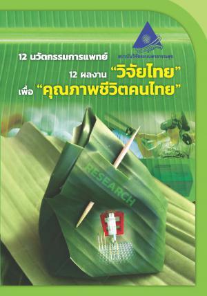 12 นวัตกรรมการแพทย์: 12 ผลงานวิจัยไทย เพื่อคุณภาพชีวิตคนไทย