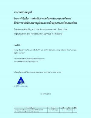 การประเมินความพร้อมของระบบสุขภาพในการให้บริการผ่าตัดฝังประสาทหูเทียมและการฟื้นฟูสมรรถภาพในประเทศไทย