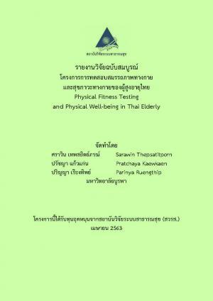 การทดสอบสมรรถภาพทางกายและสุขภาวะทางกายของผู้สูงอายุไทย
