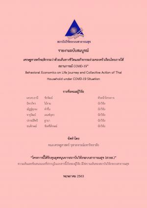 เศรษฐศาสตร์พฤติกรรมว่าด้วยเส้นทางชีวิตและกิจกรรมร่วมของครัวเรือนไทยภายใต้สถานการณ์ COVID-19