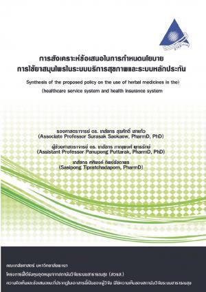 การสังเคราะห์ข้อเสนอในการกำหนดนโยบายการใช้ยาสมุนไพรในระบบบริการสุขภาพและระบบหลักประกัน