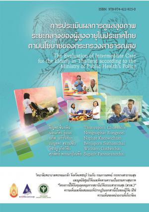 การประเมินผลการดูแลสุขภาพระยะกลางของผู้สูงอายุในประเทศไทยตามนโยบายของกระทรวงสาธารณสุข