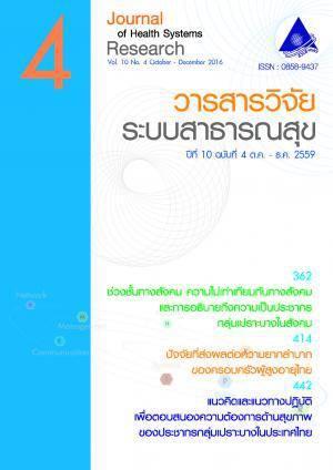 วารสารวิจัยระบบสาธารณสุข ปีที่ 10 ฉบับที่ 4 ตุลาคม-ธันวาคม 2559