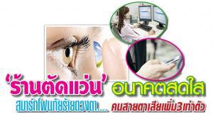 'ร้านตัดแว่น'อนาคตสดใสสมาร์ทโฟนภัยร้ายดวงตา..คนสายตาเสียเพิ่ม3เท่าตัว