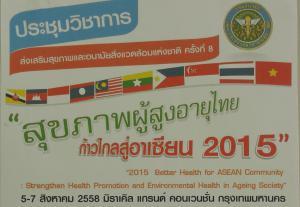 """ขอเชิญร่วมประชุมวิชาการปี 2558 """"สุขภาพผู้สูงอายุไทย ก้าวไกลสู่อาเซียน 2015"""""""