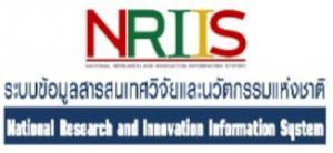 สำนักงานการวิจัยแห่งชาติ เปิดรับข้อเสนอฯ ปีงบประมาณ 2565