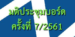 มติการประชุมคณะกรรมการสถาบันวิจัยระบบสาธารณสุข ครั้งที่ ๗/๒๕๖๑