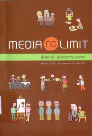 Media no limit : สื่อสร้างได้ไม่จำกัดความแตกต่าง
