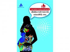 หนังสือแนะนำ...การคาดประมาณประชากรข้ามชาติเพื่อพัฒนาบริการอนามัยแม่และเด็กใน กทม.