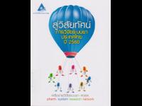 สู่วิสัยทัศน์การวิจัยระบบยาประเทศไทยปี 2560