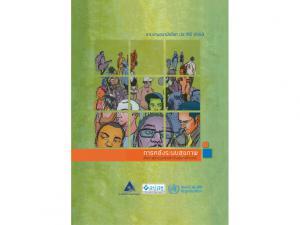 รายงานอนามัยโลก ประจำปี 2553 : การคลังระบบสุขภาพ