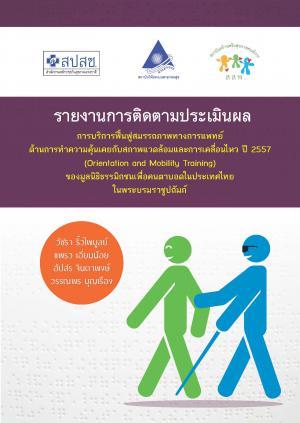 การติดตามประเมินผลการบริการฟื้นฟูสมรรถภาพทางการแพทย์ด้านการทำความคุ้นเคยกับสภาพแวดล้อมและการเคลื่อนไหว ปี 2557 (Orientation and Mobility Training) ของมูลนิธิธรรมิกชนเพื่อคนตาบอดในประเทศไทย ในพระบรมราชูปถัมภ์