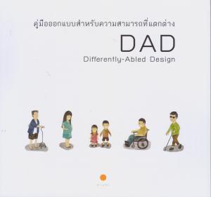DAD : Differently-Abled Design คู่มือออกแบบสำหรับความสามารถที่แตกต่าง