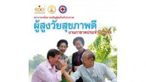 ประกวดผู้สูงวัยสุขภาพดี งานกาชาดประจำปี 2558