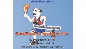 เดิน-วิ่ง เพื่อสุขภาพผู้สูงอายุ ประจำปี 2557