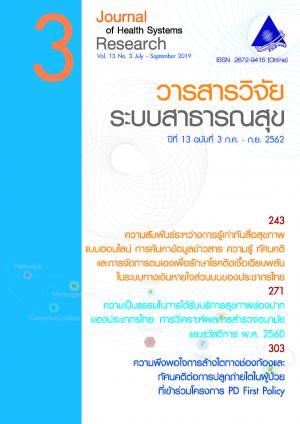 วารสารวิจัยระบบสาธารณสุข ปีที่ 13 ฉบับที่ 3 กรกฎาคม-กันยายน 2562 (Vol.13 No.3)