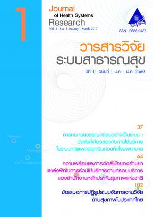 วารสารวิจัยระบบสาธารณสุข ปีที่ 11 ฉบับที่ 1 มกราคม-มีนาคม 2560 (Vol.11 No.1)