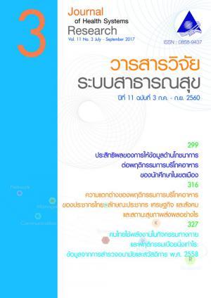 วารสารวิจัยระบบสาธารณสุข ปีที่ 11 ฉบับที่ 3 กรกฎาคม-กันยายน 2560