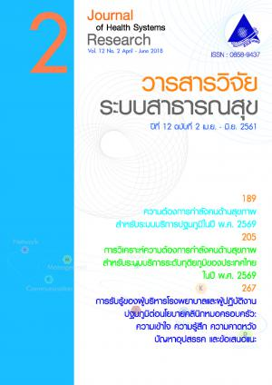 วารสารวิจัยระบบสาธารณสุข ปีที่ 12 ฉบับที่ 2 เมษายน-มิถุนายน 2561