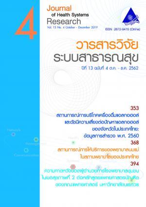 วารสารวิจัยระบบสาธารณสุข ปีที่ 13 ฉบับที่ 4 ตุลาคม-ธันวาคม 2562 (Vol.13 No.4)
