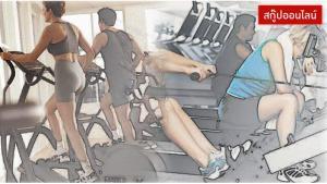 รูปประกอบ คนกำลังออกกำลังกายในฟิตเนส
