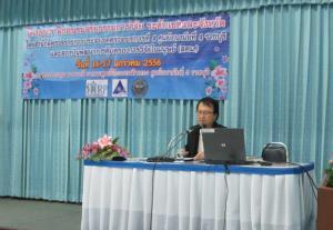 การประชุมเชิงปฏิบัติการ โครงการฝึกอบรมคณะกรรมการจริยธรรมการวิจัย ระดับเขตและจังหวัด