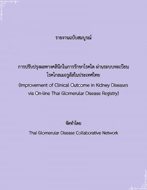 การปรับปรุงผลทางคลินิกในการรักษาโรคไต ผ่านระบบทะเบียนโรคโกลเมอรูลัสในประเทศไทย