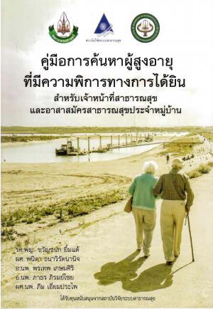 คู่มือการค้นหาผู้สูงอายุที่มีความพิการทางการได้ยิน สำหรับเจ้าหน้าที่สาธารณสุขและอาสาสมัครสาธารณสุขประจำหมู่บ้าน