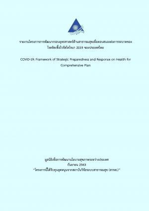 การพัฒนากรอบยุทธศาสตร์ด้านสาธารณสุขเพื่อตอบสนองต่อการระบาดของโรคติดเชื้อไวรัสโคโรนา 2019 ของประเทศไทย