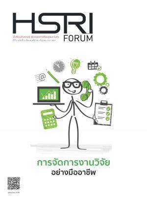HSRI-FORUM ปีที่ 3 ฉบับที่ 3 : การจัดการงานวิจัยอย่างมืออาชีพ