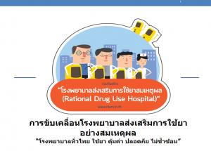 การประชุมคู่ขนาน (side meeting) การใช้ยาอย่างสมเหตุผล ในการประชุมนานาชาติรางวัลเจ้าฟ้ามหิดล (PMAC) ประจำปี 2563 หัวข้อ People Purpose and Passion: The Pathway to Success for RDU Country