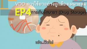 VDO การใช้ยาอย่างถูกต้อง-เหมาะสม - EP4 การเก็บรักษายา (Drug Storage)