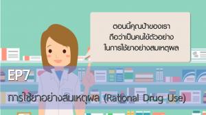 VDO การใช้ยาอย่างถูกต้อง-เหมาะสม - EP7 การใช้ยาอย่างสมเหตุผล (Rational Drug Use)