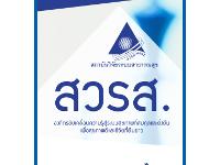 "FACT SHEET - เคลื่อนความคิด ""เขตสุขภาพ"" : ปฏิรูประบบ ปฏิวัติปัญหาสุขภาพไทย"